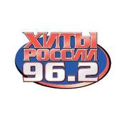 Radio Хиты России - Russian Hits 96.2 FM